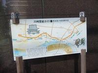 川崎歴史ガイド