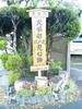 丸子宿江戸方見付跡