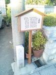 白須賀本陣跡