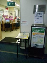 刈谷市献血ルーム