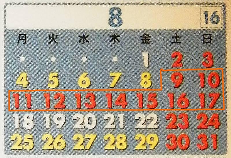 お盆休み9連休トヨタカレンダー しかも、よくよく見てみると・・・ お盆休みも白直「夕→朝」シフト