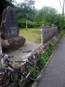 西番所跡碑