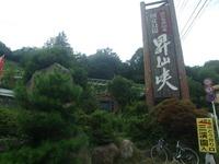 昇仙峡の入口