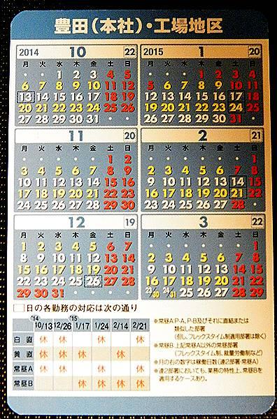 すべての講義 かれんだー2014 : トヨタカレンダー2014 豊田(本社 ...