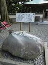最御崎寺鐘石