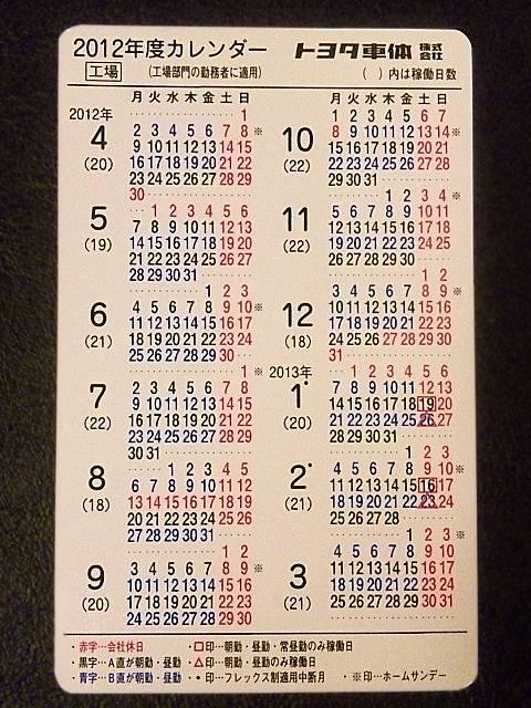 カレンダー カレンダー 2012 : トヨタ車体カレンダー2012年度