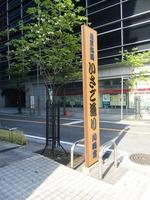 旧東海道いさご通り川崎宿