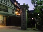 日本三景宮島の碑