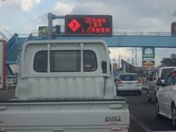 鈴鹿市で工事渋滞