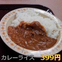 トヨタ社食のカレーライス