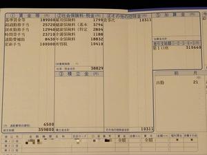 賃金支払明細票 2月分 トヨタ自動車