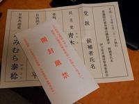 開封厳禁、参議院選挙投票用紙