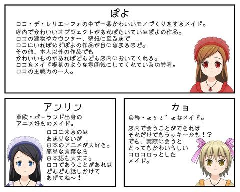 メイド紹介_002