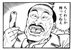 miyako_151009chikuwa