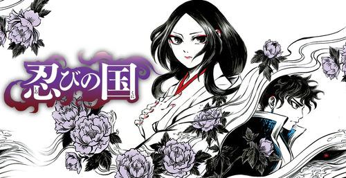 keyvisual_shinobi-1