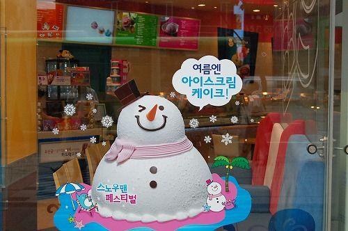 Seoul 243