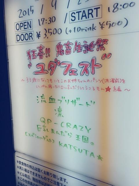 2015-09-23-18-01-46