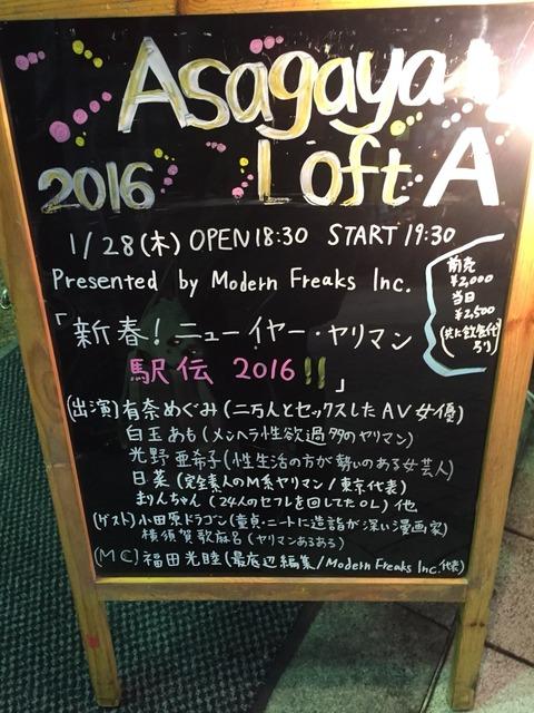 2016-01-28-17-30-47