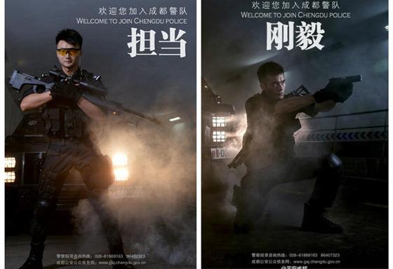 中国成都市の警察リクルートポスター4