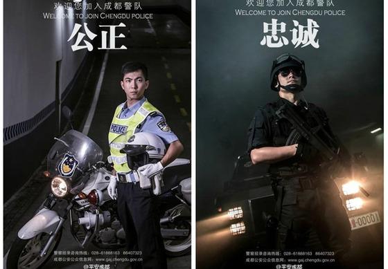 中国成都市の警察リクルートポスター2