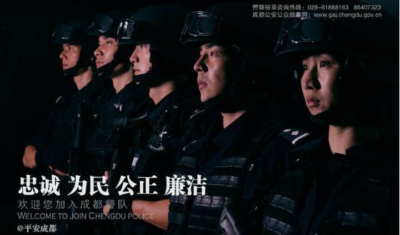中国成都市の警察リクルートポスター5