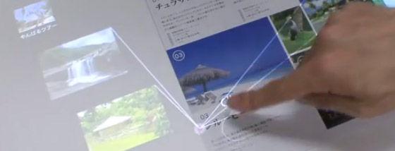 富士通が次世代インターフェースを発明
