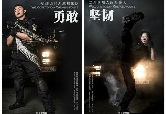 中国成都市の警察リクルートポスター1