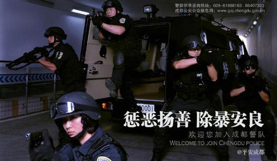 中国成都市の警察リクルートポスター3