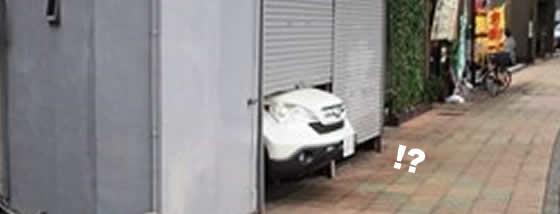 狭小住宅なりに頑張っている駐車場1
