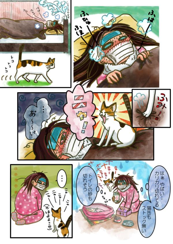 こはるのきもち (1)