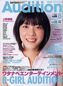 月刊オーディション表紙