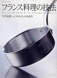 フランス料理の技法(別冊専門料理:柴田書店):画像1