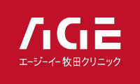 AGE牧田クリニック:ロゴマーク