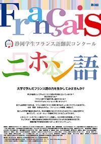 静岡学生フランス語翻訳コンクール フライヤー