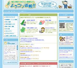 ようコソ浜松:転入子育てファミリー応援サイト