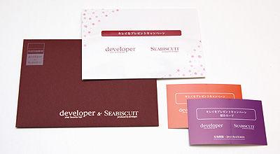 静岡市のヘアサロン SEABISCUIT/Developer キャンペーンDM 1