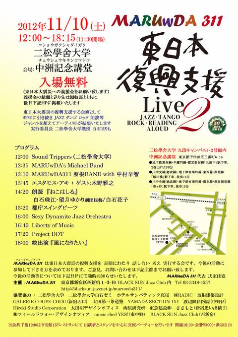 東日本復興支援ライブ