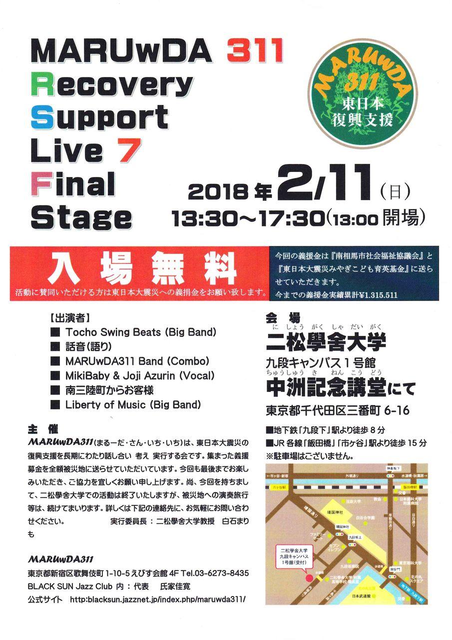 二 松 大学 学舎 ライブ キャンパス
