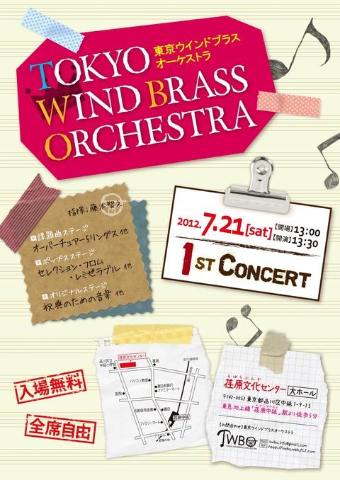 tokyoWindBrass1st_Concert