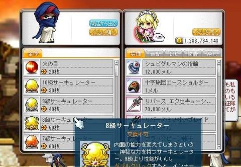 Maple130626_202736