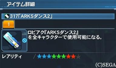 ロビアクARKSダンス2ゲット!