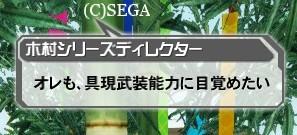 2016木村シリーズディレクター