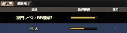 仙人…www