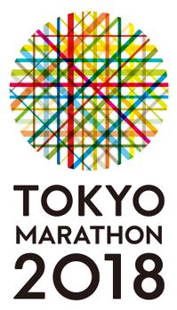 東京マラソン2018マーク