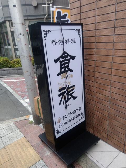 PHOTO_20170629_122852