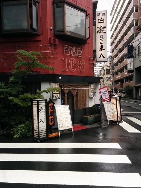 東八 人形町店
