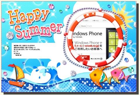 120806windowsphone