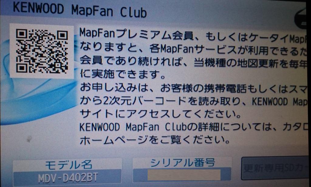 5地図専用SDメモリ作成