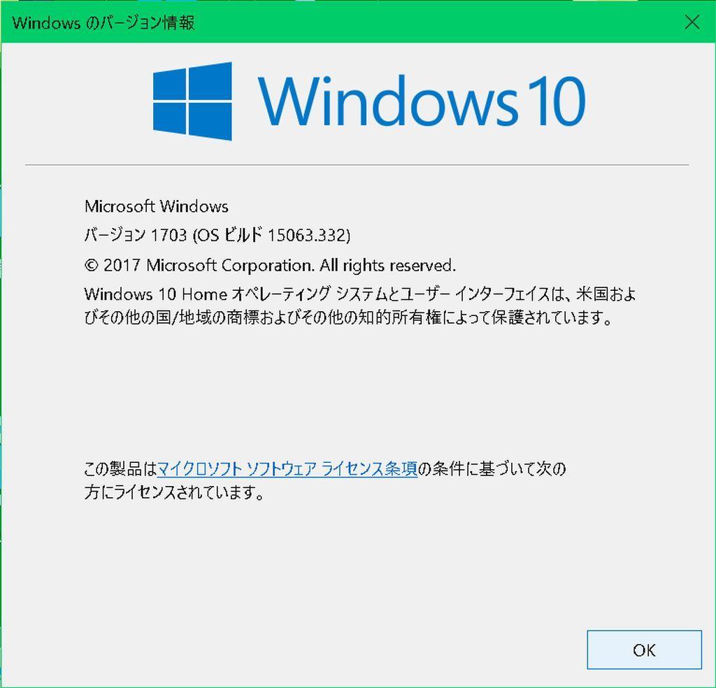 ③Win101703バージョンアップ後画面