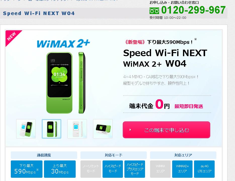 WiMax 2+ W04